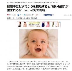 妊娠中にビタミンDを摂取すると強い胎児が生まれる。