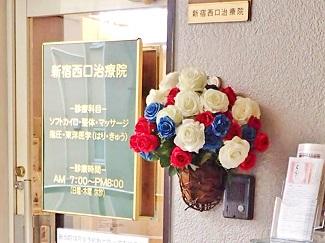 新宿駅徒歩10分、新宿西口駅徒歩1分で通いやすい!